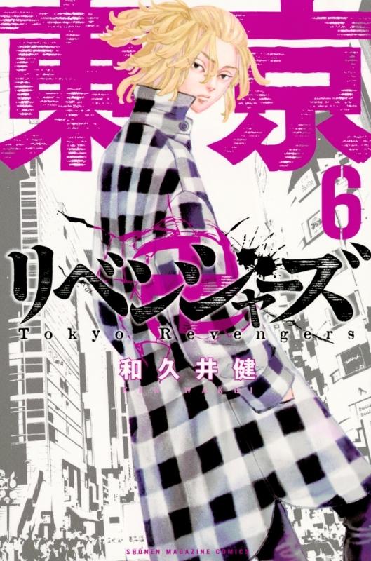 【コミック】東京卍リベンジャーズ(6)