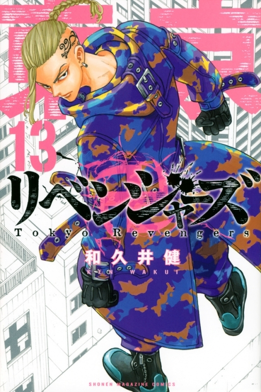 【コミック】東京卍リベンジャーズ(13)