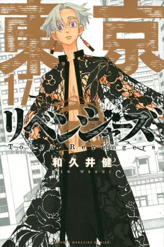 【ポイント還元版(10%)】【コミック】東京卍リベンジャーズ 1~17巻セット