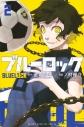 【コミック】ブルーロック(2)の画像