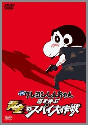 【DVD】劇場版 映画 クレヨンしんちゃん 嵐を呼ぶ黄金のスパイ大作戦