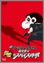 【DVD】劇場版 映画 クレヨンしんちゃん 嵐を呼ぶ黄金のスパイ大作戦の画像