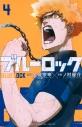 【コミック】ブルーロック(4)の画像
