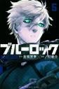 【コミック】ブルーロック(5)の画像