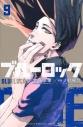 【コミック】ブルーロック(9)の画像