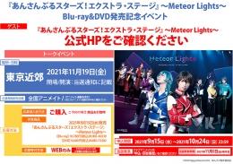 『あんさんぶるスターズ!エクストラ・ステージ』〜Meteor Lights〜 Blu-ray&DVD発売記念イベント画像