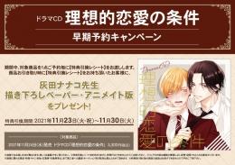 ドラマCD「理想的恋愛の条件」早期予約キャンペーン画像