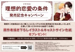 ドラマCD「理想的恋愛の条件」発売記念キャンペーン画像