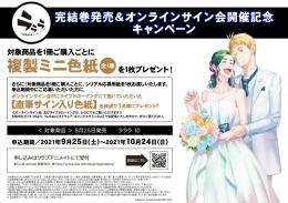 『ラララ』完結巻発売&オンラインサイン会開催記念キャンペーン画像