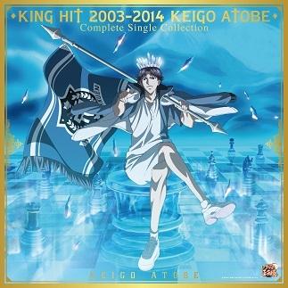 【アルバム】新テニスの王子様 KING HIT 2003-2014 KEIGO ATOBE Complete Single Collection/跡部景吾 初回限定盤