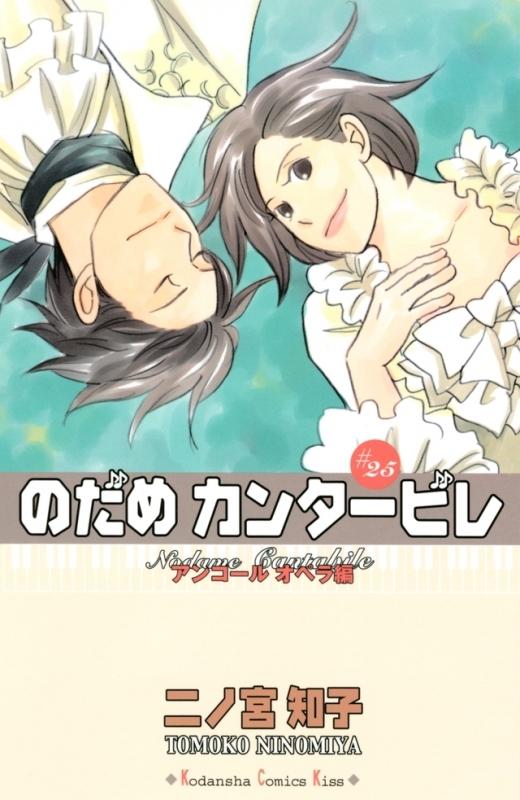 【コミック】のだめカンタービレ(25)