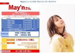 May'nニューシングル『オレンジ』リリースイベント画像