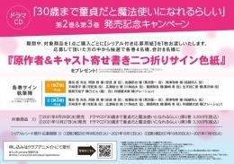 ドラマCD「30歳まで童貞だと魔法使いになれるらしい」第2巻&第3巻 発売記念キャンペーン画像
