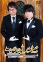 【DVD】ときめきレシピ 執事レストランへようこそ ~興津和幸&内田雄馬~の画像