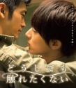 【Blu-ray】映画 どうしても触れたくないの画像