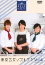【DVD】TV 東京乙女レストラン Vol.4 通常版の画像