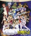 【Blu-ray】手塚治虫24時間テレビスペシャルアニメーション Blu-ray BOX 1983-1989の画像