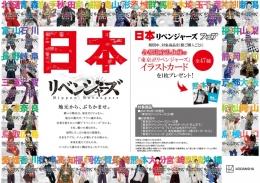 「日本リベンジャーズ」フェア画像