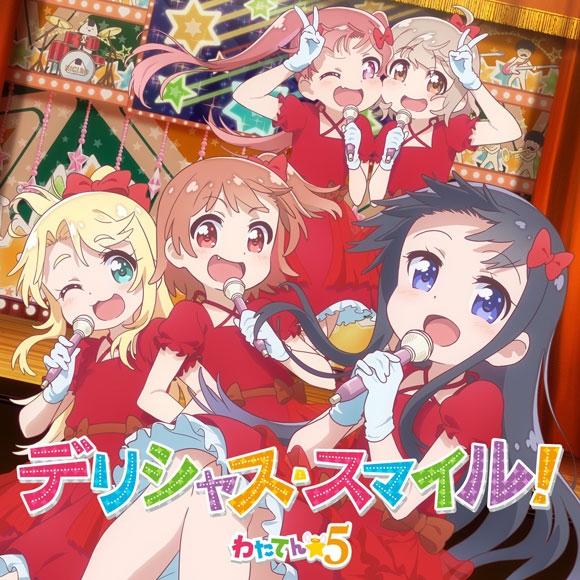 【アルバム】TV 私に天使が舞い降りた! わたてん☆5 デリシャス・スマイル! 通常盤
