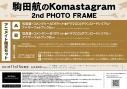 【写真集】駒田航のKomastagram 2nd PHOTO FRAME アニメイト限定セットAの画像