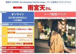 雨宮天「COVERS -Sora Amamiya favorite songs-」リリース記念オンラインイベント画像
