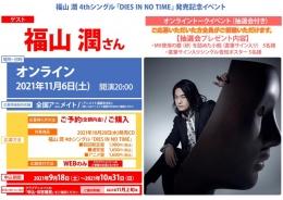 福山 潤 4thシングル「DIES IN NO TIME」発売記念イベント画像