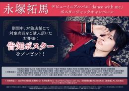 永塚拓馬デビューミニアルバム「dance with me」ポスタージャックキャンペーン画像
