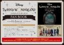 【ビジュアルファンブック】『ディズニー ツイステッドワンダーランド』 FAN BOOKの画像