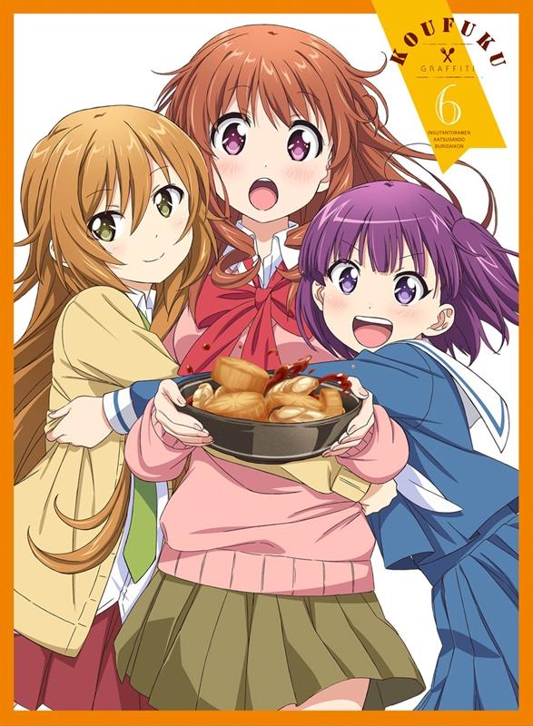 【DVD】TV 幸腹グラフィティ 第6巻