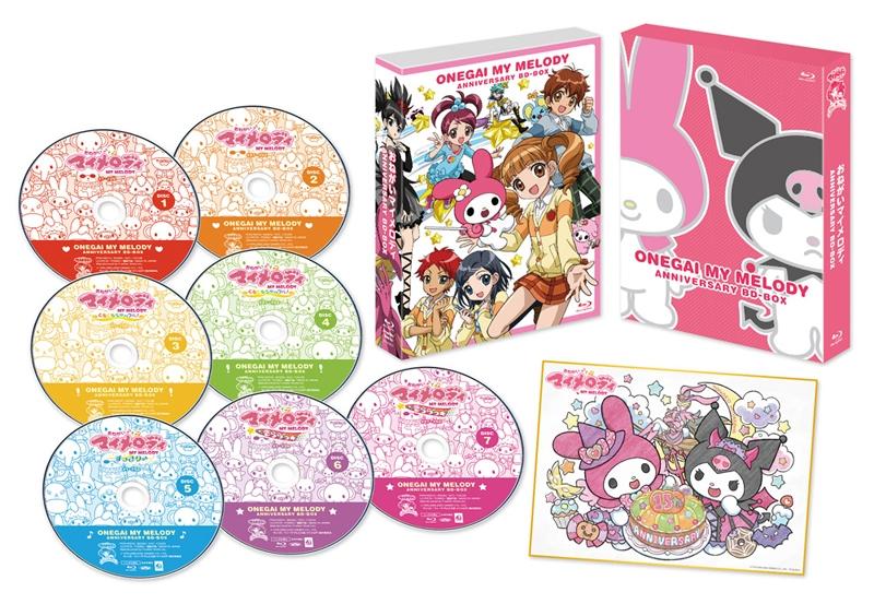 【Blu-ray】TV おねがいマイメロディ Anniversary BD-BOX