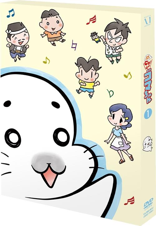【DVD】TV 少年アシベ GO!GO!ゴマちゃん DVD-BOX vol.1