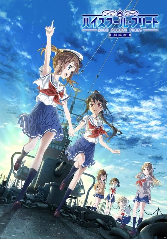 【Blu-ray】劇場版 ハイスクール・フリート 完全生産限定版