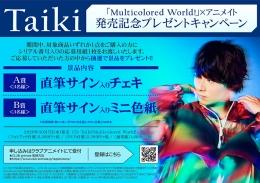 Taiki「Multicolored World!」×アニメイト 発売記念プレゼントキャンペーン画像
