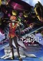 【DVD】劇場上映アニメ コードギアス 亡国のアキト 第4章の画像