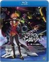 【Blu-ray】劇場上映アニメ コードギアス 亡国のアキト 第4章 通常版の画像