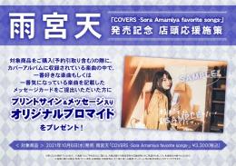 雨宮天「COVERS -Sora Amamiya favorite songs-」発売記念 店頭応援施策画像
