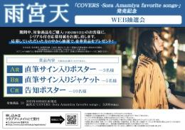 雨宮天「COVERS -Sora Amamiya favorite songs-」発売記念 WEB抽選会画像