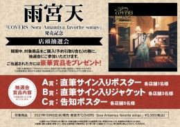 雨宮天「COVERS -Sora Amamiya favorite songs-」発売記念 店頭抽選会画像