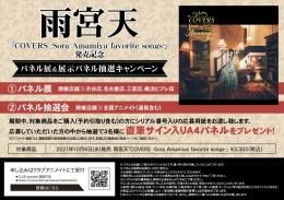 雨宮天「COVERS -Sora Amamiya favorite songs-」発売記念 パネル展&展示パネル抽選キャンペーン画像