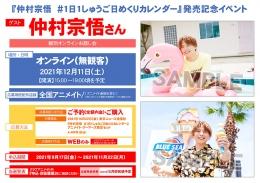 『仲村宗悟 #1日1しゅうご日めくりカレンダー』発売記念イベント画像