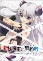 【DVD】TV 新妹魔王の契約者(テスタメント) BURST 第1巻 限定版の画像