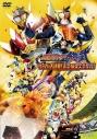 【DVD】劇場版 仮面ライダー鎧武 サッカー大決戦!黄金の果実争奪杯! 通常版の画像