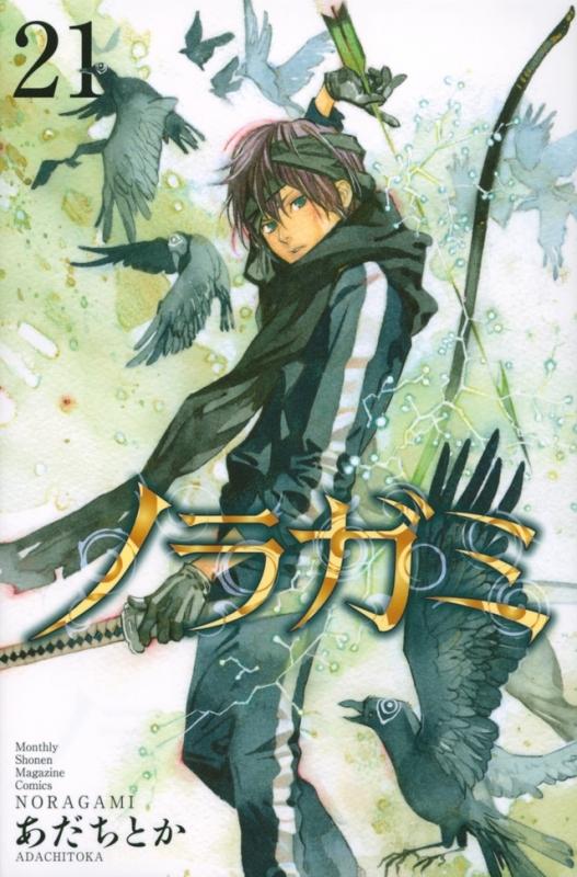 【ポイント還元版(12%)】【コミック】ノラガミ 1~21巻セット
