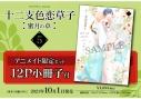 【コミック】十二支色恋草子 ~蜜月の章~(5) アニメイト限定セット【12P小冊子付き】の画像