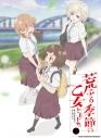 【DVD】TV 荒ぶる季節の乙女どもよ。 第一巻の画像