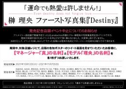「運命でも熱愛は許しません!」榊 理央 ファースト写真集『Destiny』発売記念店頭イベント中止についてのお知らせ画像