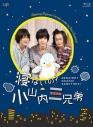 【Blu-ray】ドラマ 寝ないの?小山内三兄弟の画像