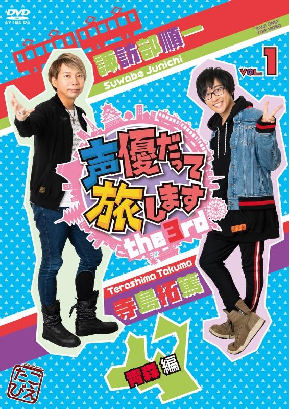 【DVD】TV 声優だって旅します the 3rd VOL.1 諏訪部順一・寺島拓篤 青森編