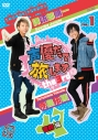 【DVD】TV 声優だって旅します the 3rd VOL.1 諏訪部順一・寺島拓篤 青森編の画像
