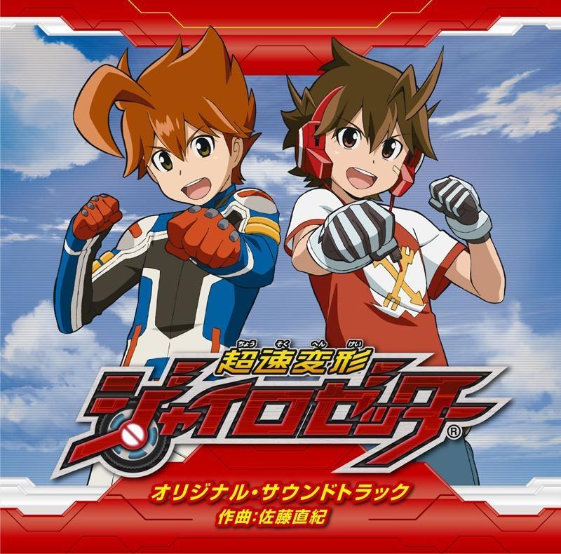 【サウンドトラック】超速変形ジャイロゼッター オリジナル・サウンドトラック